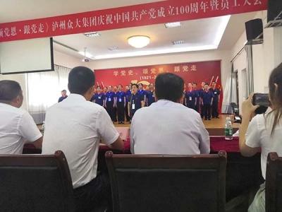 《颂党恩·跟党走》泸州众大集团庆祝中国共产党成立100周年暨员工大会